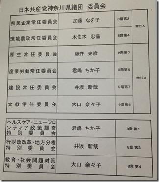 県議団_委員会
