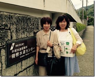 箱根水道センター