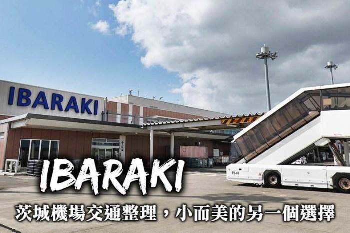 茨城機場交通-直達東京巴士、往返水戶交通、租車自駕,小而美的茨城機場全整理!