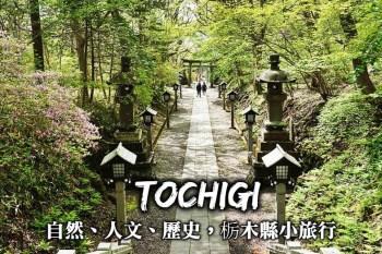 栃木小旅行-五天四夜交通行程規劃,景點推薦、日光、那須高原,宇都宮這樣玩!