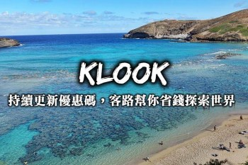 Klook優惠碼-2021最新Klook折扣碼:全站最低64折,搭配信用卡優惠更划算!