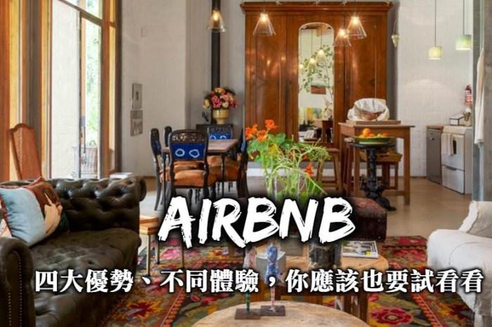 Airbnb預定住宿的4個優勢、3個注意事項、2個優惠取得方法,想預定Airbnb你不可不知道!