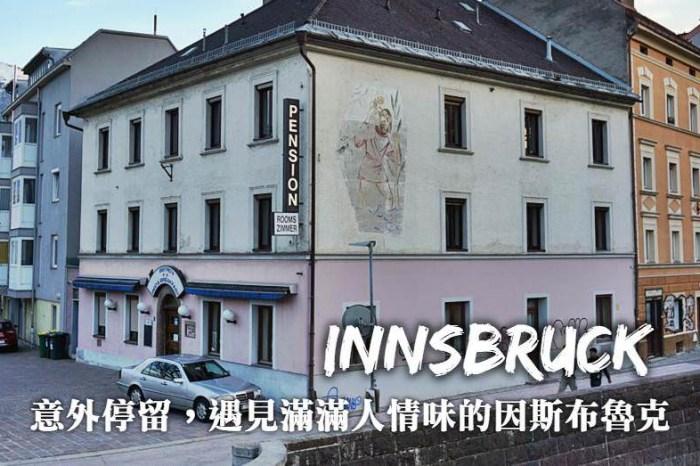 奧地利-因斯布魯克(Innsbruck)住宿推薦,老城區邊緣、擁有豐盛早餐的最佳選擇!