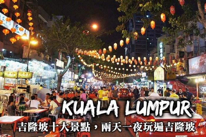 吉隆坡景點-吉隆坡10大必去景點推薦、行程規劃,兩天一夜就讓你玩遍吉隆坡!