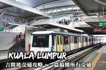 吉隆坡交通攻略-地鐵捷運、免費巴士、GRAB叫車、交通票券Touch'n go使用整理!
