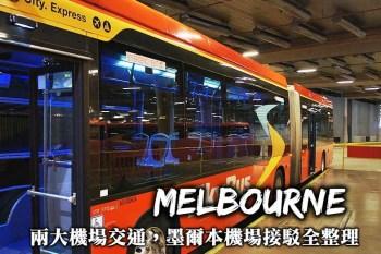 墨爾本機場到市區交通-Skybus機場快線、巴士轉火車、Shuttle Bus、計程車全整理!