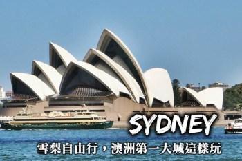 雪梨自由行-雪梨景點推薦、交通規劃、行程安排,澳洲第一大城就這樣玩!