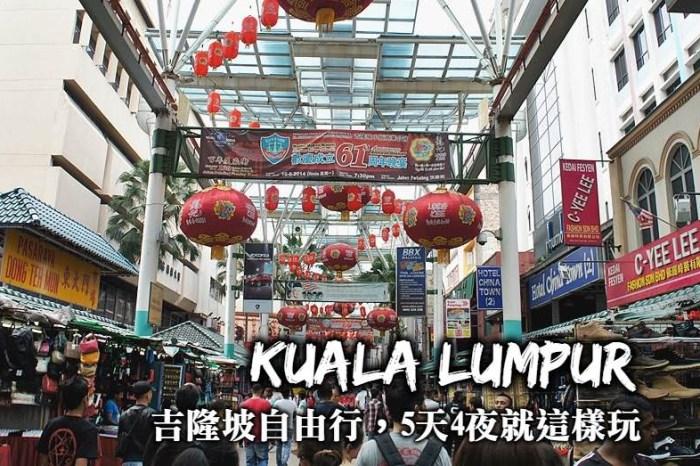 吉隆坡自由行-景點推薦、出發前準備、交通行程安排,吉隆坡自助就這樣玩!