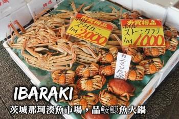 茨城-那珂湊魚市場必吃美食推薦、交通路線,前往北關東魚市場品嚐必試鮟鱇魚火鍋!