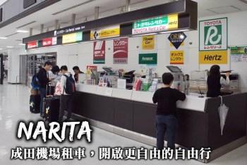 成田機場租車-從成田機場開始租車自駕,自己開車讓日本自由行的行程更自由!
