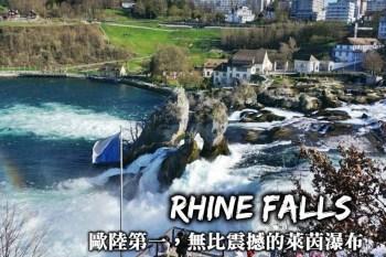 瑞士-萊茵瀑布(Rhine Falls)三個必看必玩,探訪水量第一、超震撼的歐洲第一大瀑布!