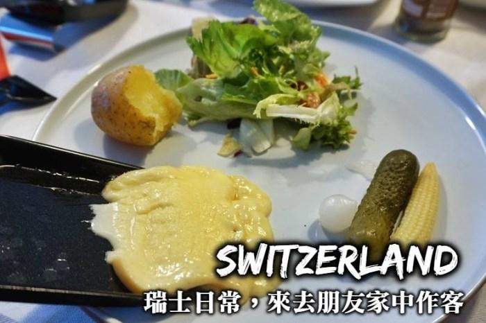 瑞士美食-瑞士家常起司料理 Raclette,前往瑞士人家中作客、品嘗瑞士傳統料理!