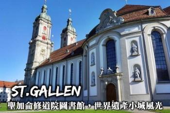 瑞士-聖加侖(St.Gallen)舊城區美食、住宿,探訪世界遺產聖加侖修道院圖書館!