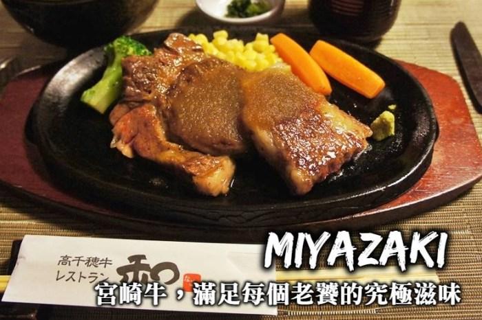 宮崎美食-高千穗牛燒肉和,品嚐日本第一宮崎牛,一份滿足老饕的終極滋味!