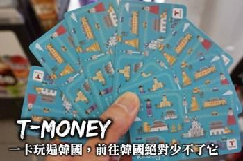 韓國T-money交通卡,購買儲值方式、退卡退費步驟、憑卡各種搭乘優惠全整理!