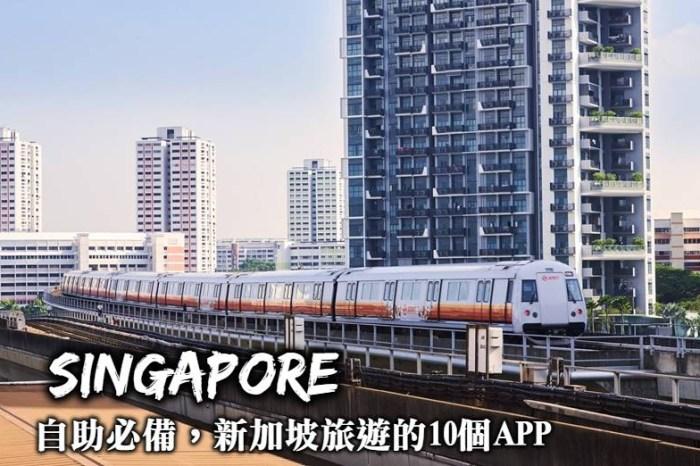 新加坡旅遊APP-美食餐廳、交通規劃、景點推薦、查天氣匯率,新加坡自助常用APP整理!