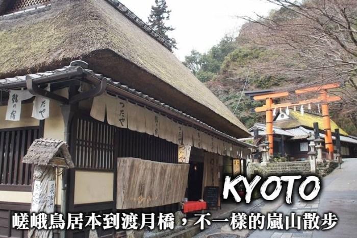京都-從嵯峨鳥居本到渡月橋,尋找不一樣的嵐山景點,不一樣的嵐山散步!