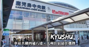 九州住宿推薦-JR九州飯店 交通便利與車站共構,九州中低價位飯店住宿的最佳選擇!