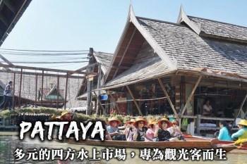 芭塔雅-四方水上市場(Pattaya Floating Market)門票預訂、必吃美食、交通方式!