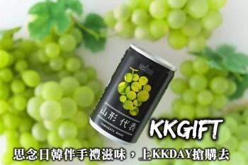 KKgift優惠碼-購買日韓伴手禮、日本當季水果,KKday進軍伴手禮市場的一大步!