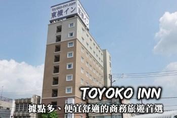 東橫INN(toyoko-inn)會員申辦方式、優惠方案,不踩雷的商務旅遊飯店首選!