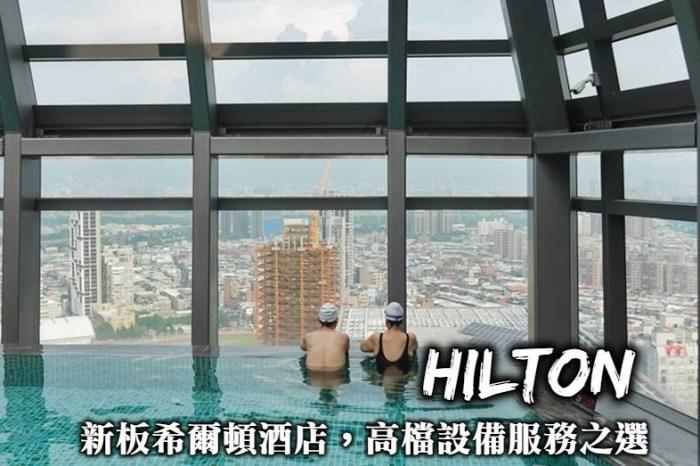 新北住宿-新板希爾頓酒店,無邊際高空泳池、最佳行政酒廊,新板特區奢華設備服務之選!