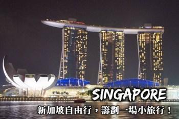 新加坡自由行-行程規劃、景點推薦、交通方式,新加坡小旅行就這樣玩!