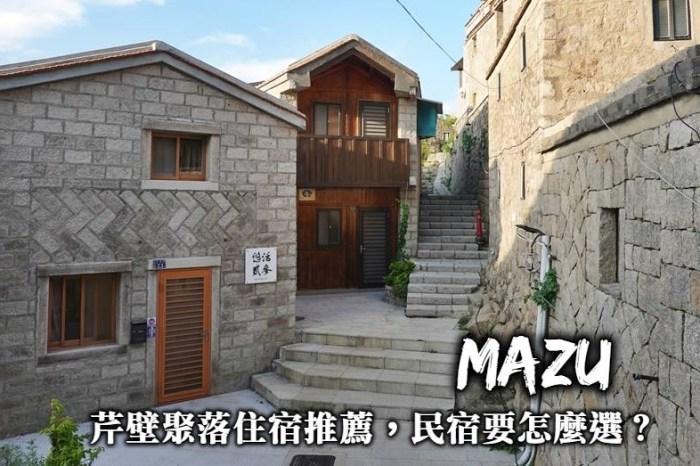 馬祖北竿-芹壁聚落民宿推薦,坐擁山城美景、芹壁聚落30多間大小民宿我該怎麼選?