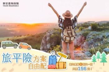 國內旅遊平安險-3天最多只要89元,投保手續超簡便 保障卻是大無限!