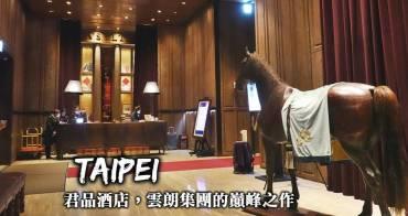 台北住宿-君品酒店,完美詮釋中古世紀風格,鄰近台北車站的雲朗集團顛峰之作!