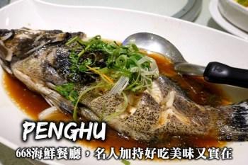 澎湖美食-668海鮮餐廳,馬英九光環加持 料好味美價格實在的澎湖海鮮餐廳!