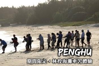 澎湖-林投沙灘牽罟體驗,捲起褲管一起攜手加入澎湖傳統漁村的漁民日常!