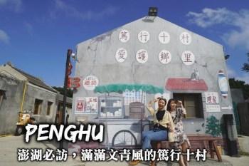 澎湖-篤行十村文化園區,訪張雨生故事館、尋找眷村中最迷人的網美拍照景點!