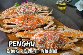 澎湖美食-澎漁宴,澎湖生猛海鮮首選,海膽仙人掌炒飯、螃蟹、石班全部都好吃!
