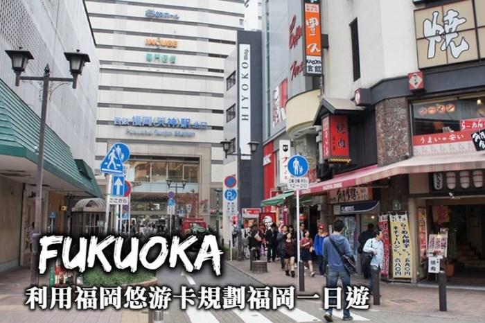 福岡景點推薦-利用福岡悠游卡規劃福岡博多市區景點、太宰府一日遊(Fukuoka Tourist City PASS)!