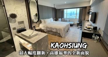 高雄住宿-福華大飯店,2020最大幅度翻新,老牌五星飯店的全新房型全新面貌!