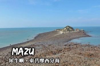 馬祖東莒-犀牛嶼摩西分海,訪東莒人的冰箱、踏入潮間帶捲起褲管撿海鮮去!