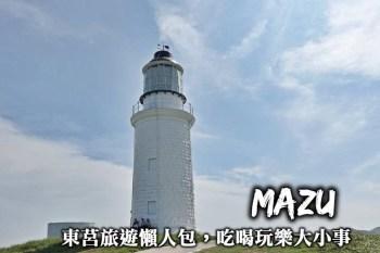 馬祖東莒旅遊懶人包-行程景點規劃、住宿交通,一篇搞定東莒吃喝玩樂大小事!
