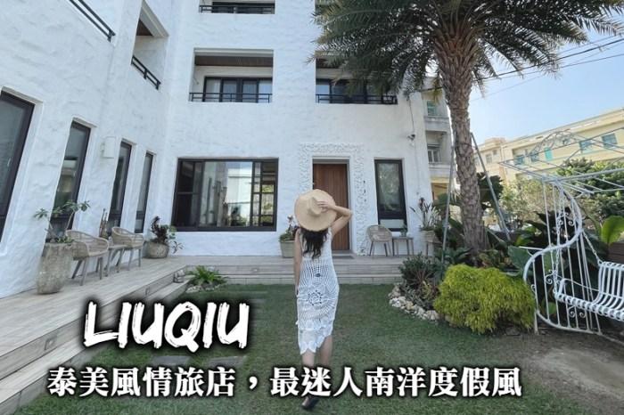 小琉球住宿-泰美風情旅店,鄰近白沙碼頭,處處都是最迷人的南洋渡假風情!
