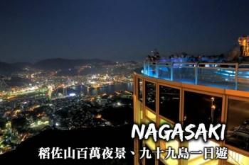 長崎-稻佐山百萬夜景、佐世保九十九島遊船,長崎最著名景點一日行程交通規劃!