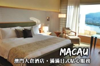 澳門住宿推薦-澳門大倉酒店,完整複製日本細心服務、滿滿日式風格的澳門豪華酒店!