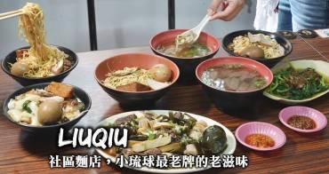 小琉球美食-社區麵店,歷史悠久的古早味黑白切,嚐一碗最招牌的咖哩麵!