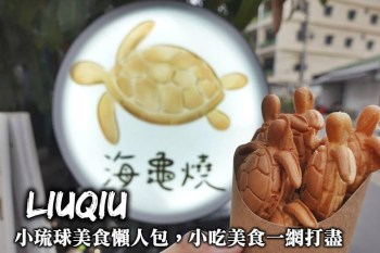 小琉球美食懶人包-小琉球八大類美食、超過40家推薦名店,一篇搞定小琉球推薦美食!