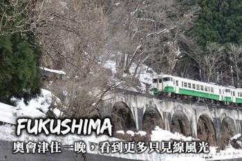 福島-奧會津住宿推薦,在只見線住宿一晚,更從容規劃只見線周邊7大景點行程!