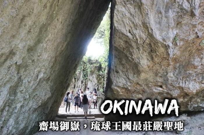 沖繩-齋場御嶽、知念岬公園,一訪琉球王國眺望海景的最莊嚴聖地(附交通方式、MAPCODE)