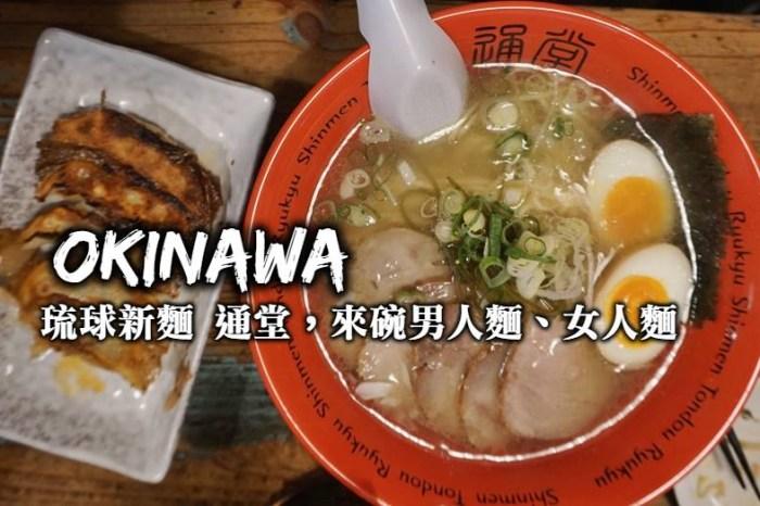沖繩-琉球新麵 通堂,男人麵、女人麵,沖繩不可錯過的通堂拉麵,今晚你選哪一種?