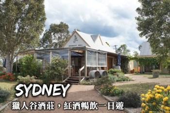雪梨-獵人谷酒莊品酒,試酒、喝酒、買酒,無限暢飲的葡萄酒酒莊一日遊!