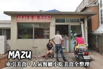 馬祖東引美食-長堤荇菜廚房、好列豆漿、香記小吃店,東引必吃11家美食小吃全整理!
