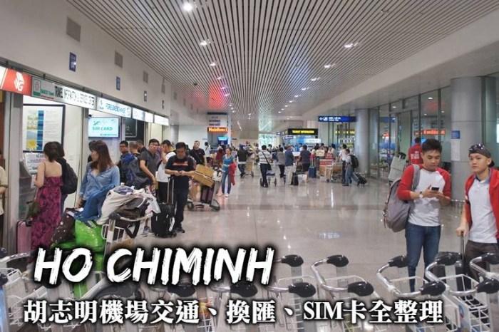 越南胡志明-新山一機場交通懶人包,往返市區交通、換匯、購買SIM卡全整理!
