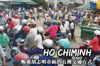 越南胡志明交通-搭計程車、Grab叫車、租機車、坐巴士,胡志明交通全整理!
